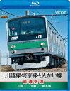 川越線・埼京線・りんかい線直通快速 川越〜大崎〜新木場(Blu-ray)