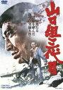 山口組三代目(DVD)