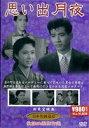 楽天ぐるぐる王国 楽天市場店思い出月夜(DVD)