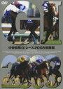 中央競馬GIレース 2008総集編(DVD) ◆20%OFF!