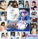 エントリーで全品ポイント5倍!6月4日am9時59分迄《送料無料》(オムニバス) Fairyland(CD)