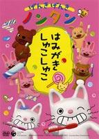 げんきげんきノンタン はみがきしゅこしゅこ(DVD)...:guruguru2:10052684