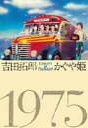 吉田拓郎・かぐや姫/コンサート イン つま恋 1975(DVD) ◆20%OFF!