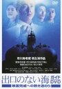 出口のない海 ガイドDVD 映画完成への熱き道のり ◆20%OFF!