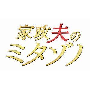 家政夫のミタゾノ DVD BOX(DVD)