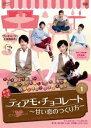 ティアモ・チョコレート〜甘い恋のつくり方〜 DVD-BOX 1(DVD)
