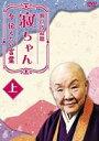 劇場版 甲虫王者ムシキング グレイテストチャンピオンへの道(DVD) ◆20%OFF!