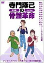 寺門琢己の骨盤革命 アンチ・メタボリック 疲れない男の骨盤体操(DVD) ◆20%OFF!