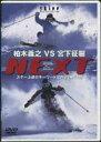 skier DVD COLLECTION 柏木義之VS宮下征樹NEXT(DVD)