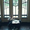 桑田佳祐/君への手紙(アナログ盤)(CD)
