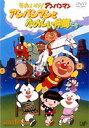 【歳末特価】それいけ!アンパンマン アンパンマンとたのしい仲間たち(DVD) ◆26%OFF!