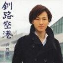 山内惠介/釧路空港(霧盤/CD+DVD)(CD)