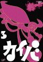 カイバ 3 [DVD]