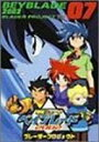 爆転シュート ベイブレード2002 ブレーダープロジェクト VOL.07(初回限定生産)(DVD) ◆20%OFF!
