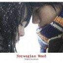《送料無料》(オリジナル・サウンドトラック) ノルウェイの森 オリジナル・サウンドトラック(CD)