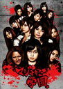 AKB48 マジすか学園 DVD-BOX(DVD) ◆20%OFF!