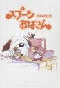 ただいまポイント2倍! スプーンおばさん DVD-BOX 1 ◆20%OFF!