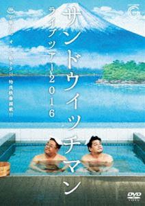 サンドウィッチマン ライブツアー2016(DVD)