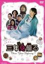 三年身籠る(DVD) ◆20%OFF!