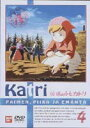 牧場の少女カトリ 4 [DVD]