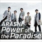 嵐/Power of the Paradise(通常盤)(CD)