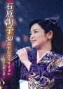 石原詢子 30周年記念リサイタル〜遥かな歌の道〜 [DVD]