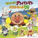 《送料無料》それいけ!アンパンマン ベストヒット'09(CD)