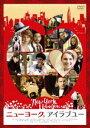 ニューヨーク,アイラブユー(DVD) ◆20%OFF!
