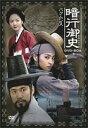 《送料無料》暗行御史 DVD-BOX(DVD)