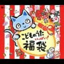 こどものうた いっぱい! 福袋(CD)