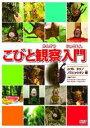 こびと観察入門 カブト タケノ ノミビョウタン編(DVD)