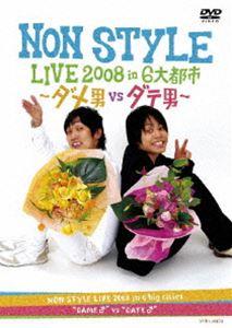 NON STYLE LIVE 2008 in 6大都市 〜ダメ男VSダテ男〜(DVD)