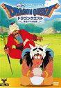 ドラゴンクエスト〜勇者アベル伝説〜VOL.5(DVD)