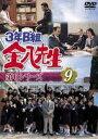 3年B組金八先生 第6シリーズ 9(DVD) ◆20%OFF!