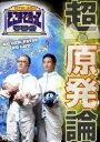 たかじんのそこまで言って委員会 超・原発論(DVD) ◆15%OFF!