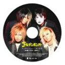 ゴールデンボンバー / イミテイション・ゴールド〜金爆の名曲二番搾り〜 [CD]
