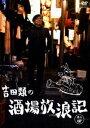 吉田類の酒場放浪記 其の四(DVD)