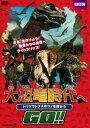 大恐竜時代へGO!! トリケラトプスのツノを探そう(DVD)