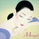モーツァルトを聴きたくて ふりそそぐ太陽と爽やかな風を感じて~リフレッシュ・タイム(CD)