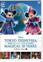 東京ディズニーシー マジカル 10 YEARS レギュラーショー編(DVD)