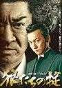 狼たちの掟(DVD)