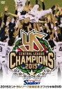 東京ヤクルトスワローズ2015セントラルリーグ優勝記念オフィシャルDVD(DVD)