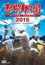 熱闘甲子園 2015(DVD)