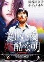 美しい夜、残酷な朝 オリジナル完全版(DVD)