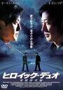 ヒロイック・デュオ 英雄捜査線(期間限定) ◆20%OFF!