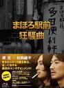 まほろ駅前狂騒曲 ブルーレイ プレミアム・エディション(Blu-ray)