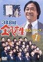 3年B組金八先生 第5シリーズ 1(DVD) ◆20%OFF!