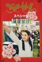 ごくせん スペシャル さよなら3年D組…ヤンクミ涙の卒業式(DVD) ◆20%OFF!