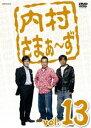 内村さまぁ〜ず vol.13(DVD)