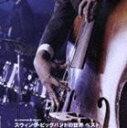 《送料無料》(オムニバス) ダイヤモンド◇ベスト: スウィング・ビッグバンドの世界 ベスト(CD)